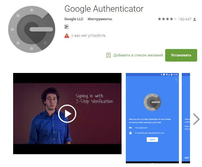 Приложение Google Authenticator