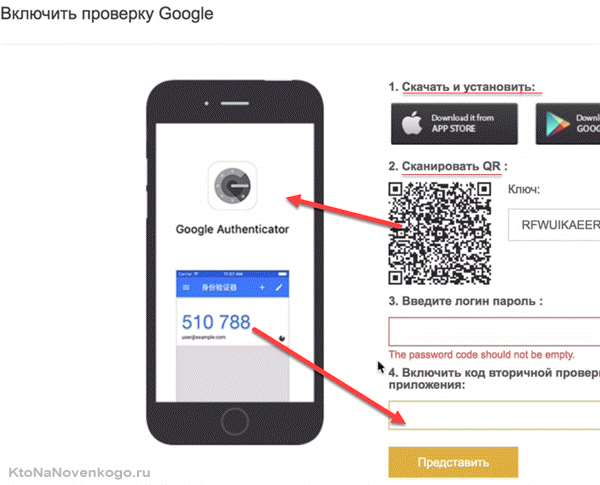 Google Authenticator в Binance