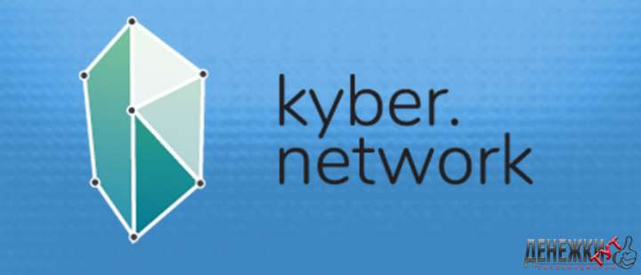 Протокол on-chain Kyber Network