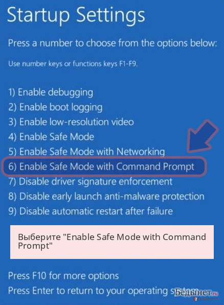 Выберите 'Enable Safe Mode with Command Prompt'